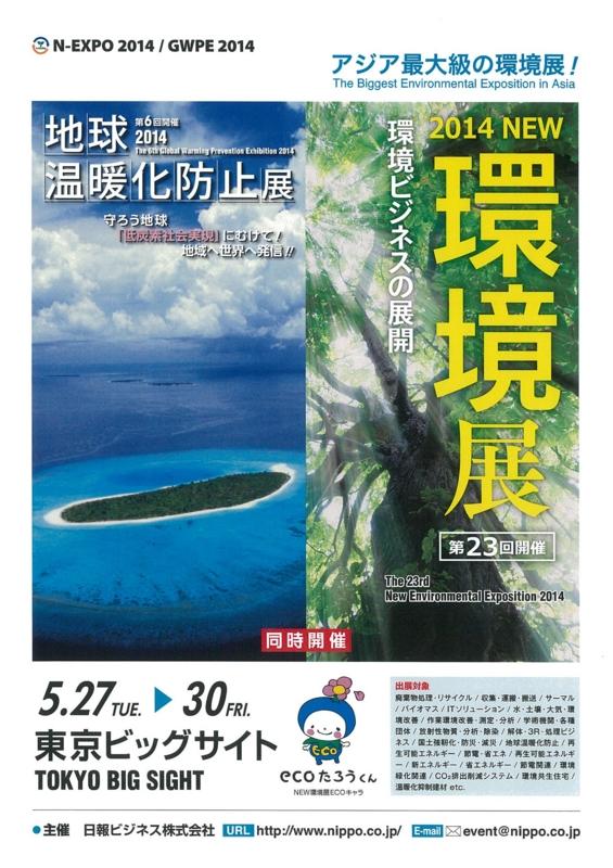 f:id:fujino-kougyo:20140521173917j:image