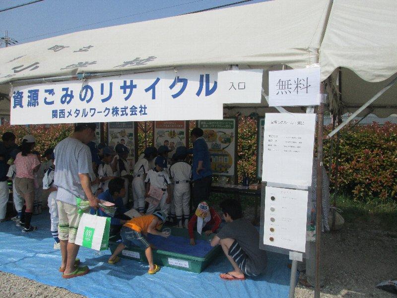 f:id:fujino-kougyo:20140606170913j:image