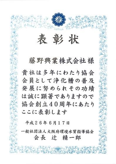 f:id:fujino-kougyo:20140619092601j:image