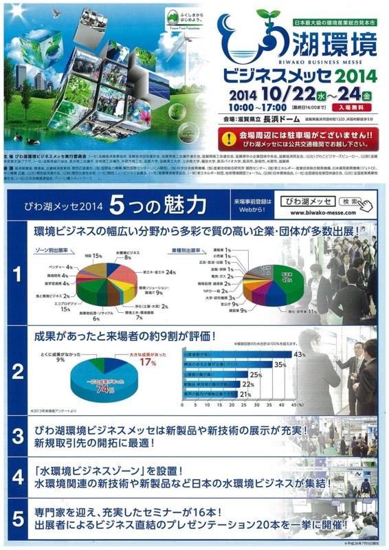 f:id:fujino-kougyo:20140718155443j:image