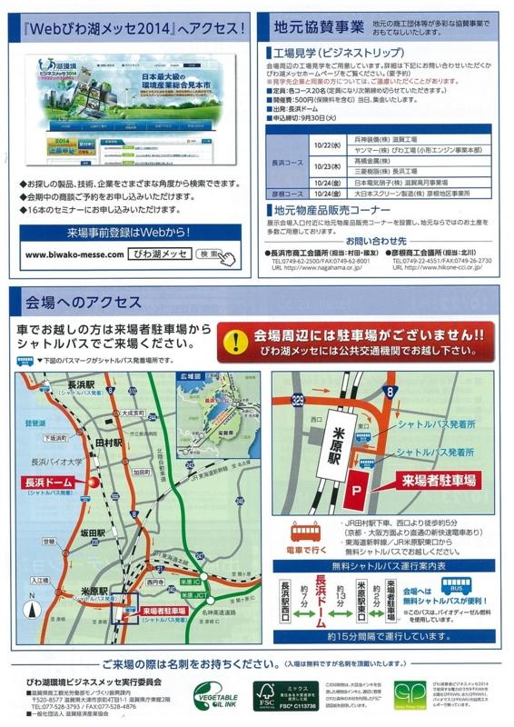 f:id:fujino-kougyo:20140718155450j:image