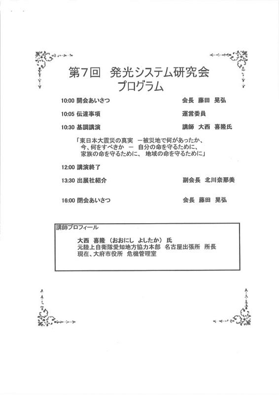 f:id:fujino-kougyo:20140728084316j:image