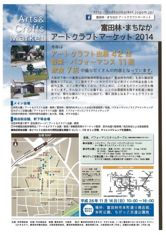 f:id:fujino-kougyo:20141117144800j:image