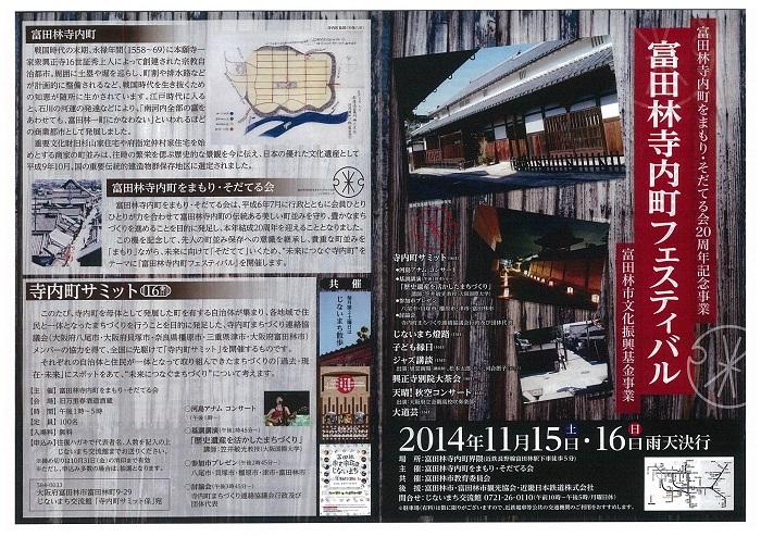 f:id:fujino-kougyo:20141118174939j:image
