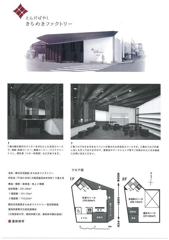 f:id:fujino-kougyo:20150501132230j:image