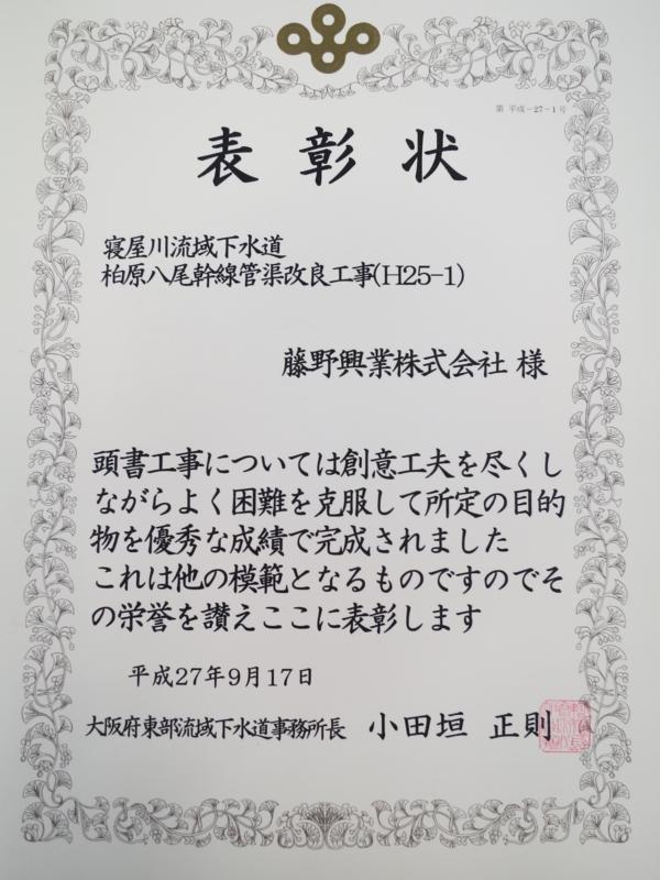 f:id:fujino-kougyo:20150918083606j:image