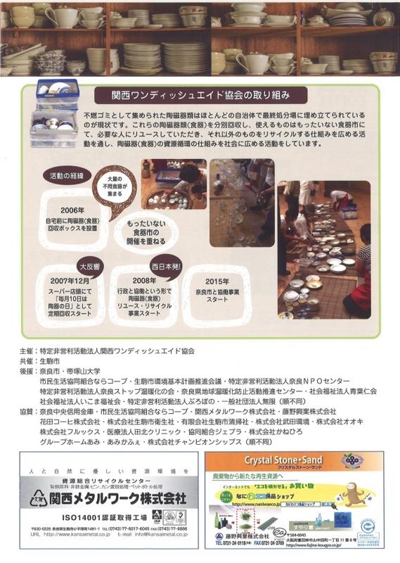 f:id:fujino-kougyo:20151030100034j:image