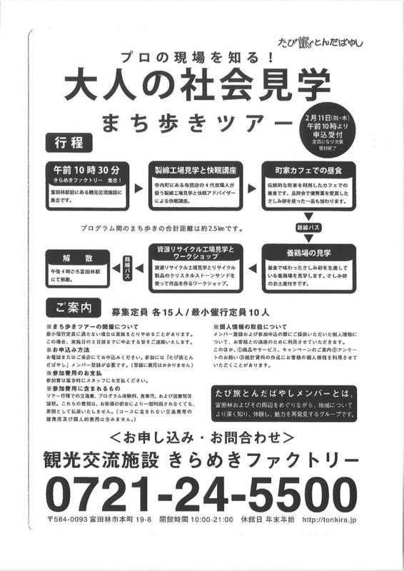 f:id:fujino-kougyo:20160224182428j:image