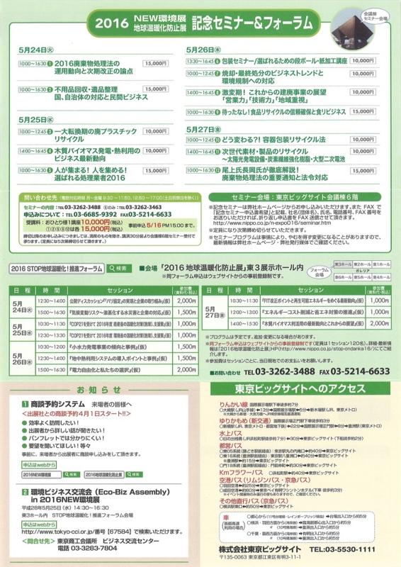 f:id:fujino-kougyo:20160506085211j:image