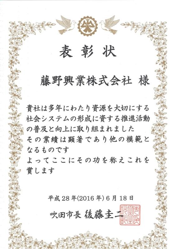 f:id:fujino-kougyo:20160620135647j:image