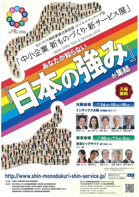 f:id:fujino-kougyo:20161101113910j:image
