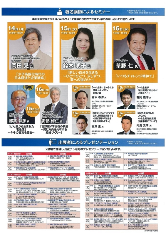 f:id:fujino-kougyo:20161101113921j:image