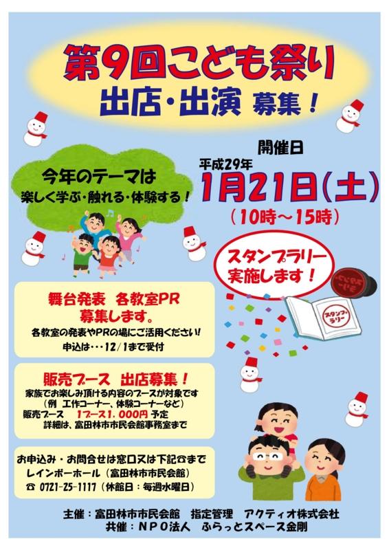 f:id:fujino-kougyo:20170111105002j:image