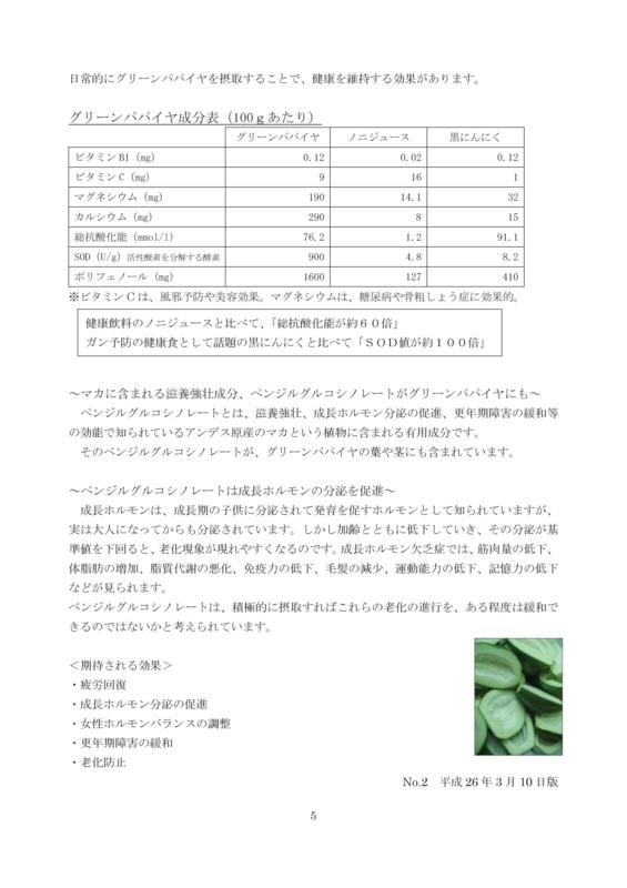 f:id:fujino-kougyo:20170502105826j:image