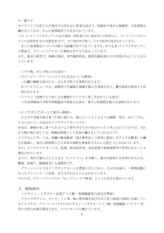 f:id:fujino-kougyo:20170502105830j:image