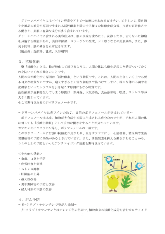 f:id:fujino-kougyo:20170502105835j:image
