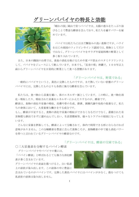 f:id:fujino-kougyo:20170502105845j:image