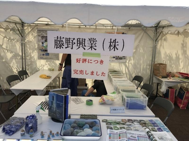 f:id:fujino-kougyo:20170530162734j:image