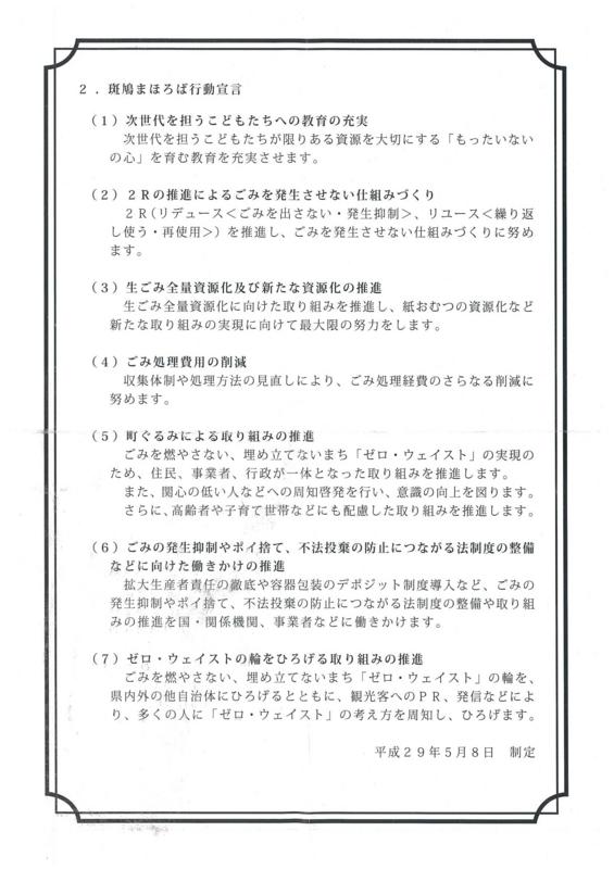 f:id:fujino-kougyo:20170601161334j:image