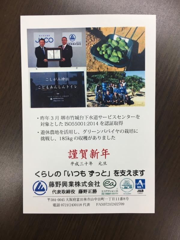 f:id:fujino-kougyo:20180105143056j:image:w640:left