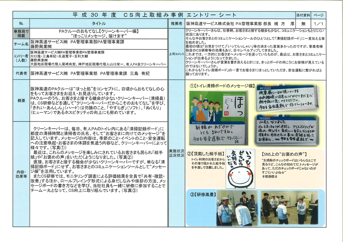 f:id:fujino-kougyo:20190510171238j:plain