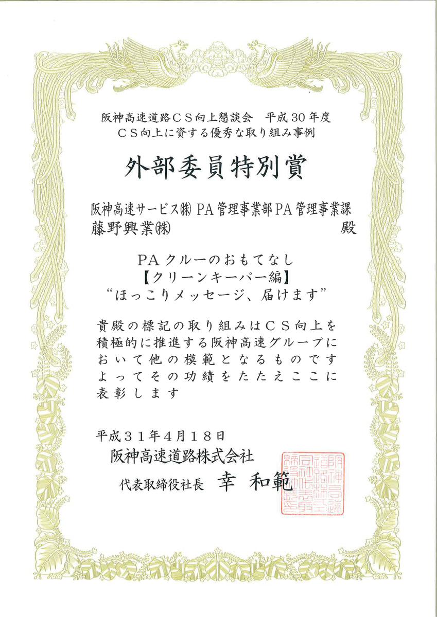 f:id:fujino-kougyo:20190510171338j:plain