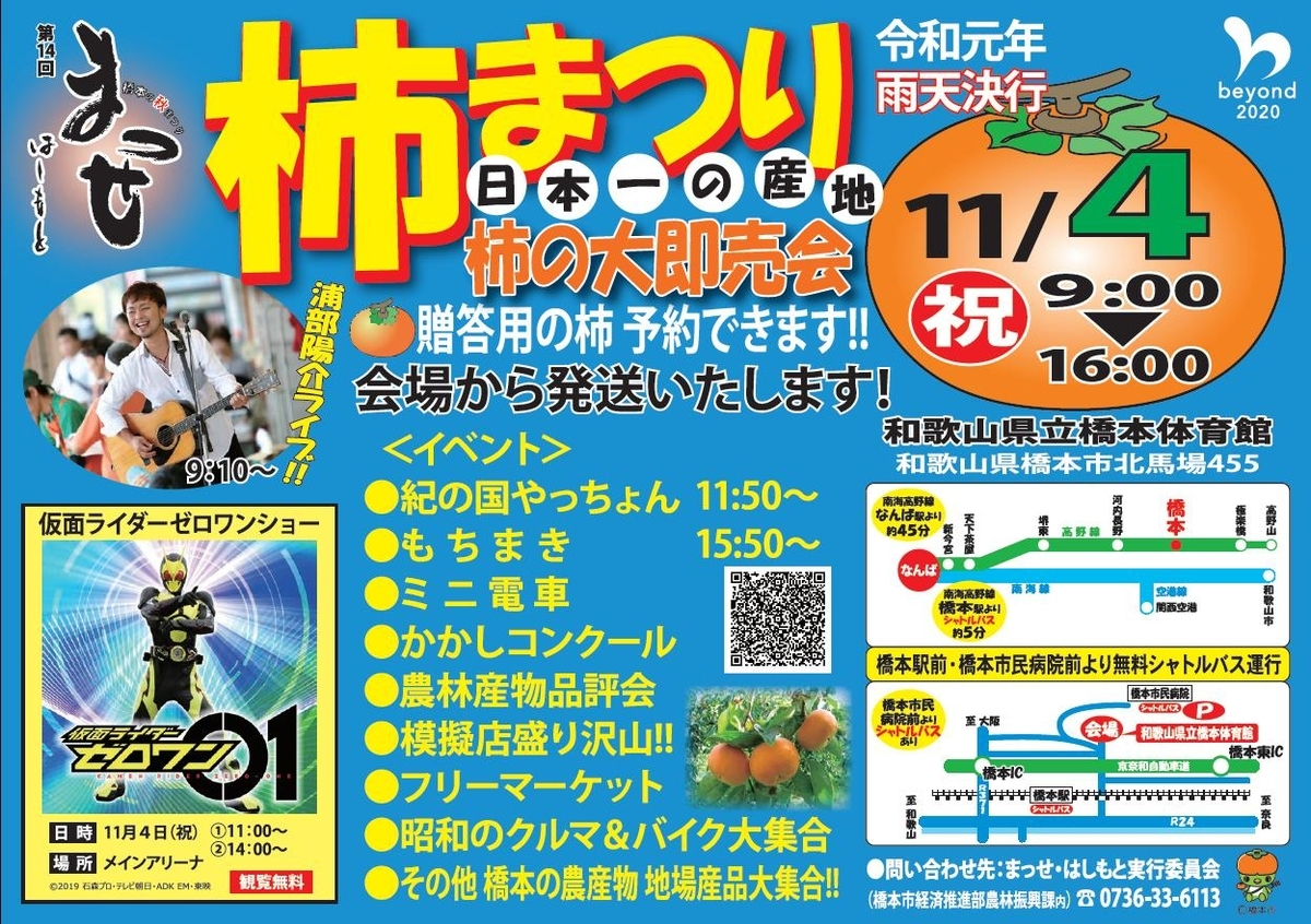 f:id:fujino-kougyo:20191107213128j:plain