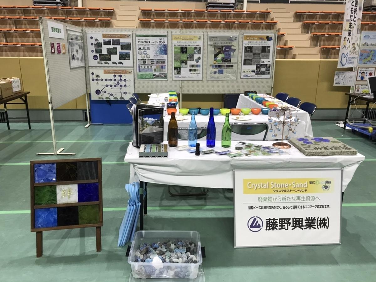 f:id:fujino-kougyo:20191128000941j:plain