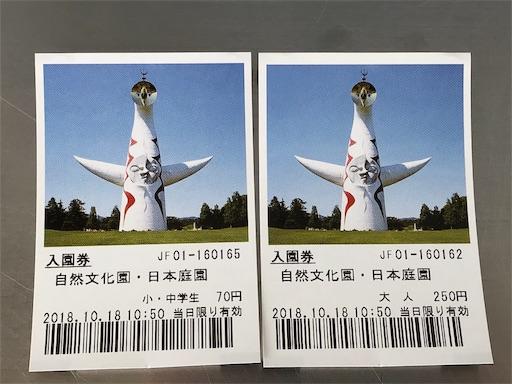 f:id:fujinosakura:20181022033845j:image