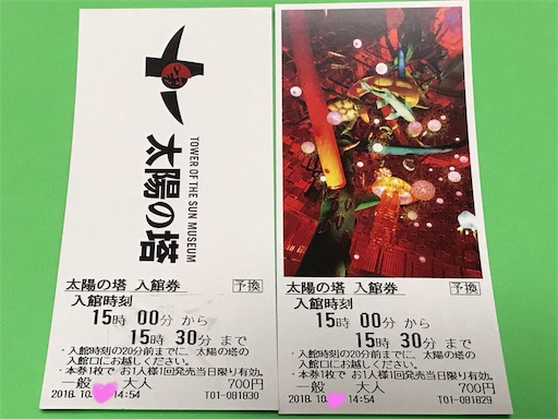 f:id:fujinosakura:20181022195029j:image