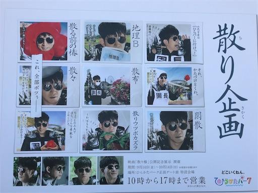 f:id:fujinosakura:20181023234803j:image