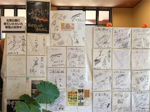 f:id:fujinosakura:20181026174517j:image
