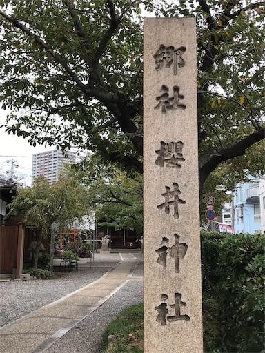 f:id:fujinosakura:20181029143243j:image