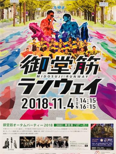 f:id:fujinosakura:20181104230359j:image
