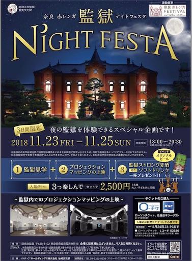f:id:fujinosakura:20181126004854j:image