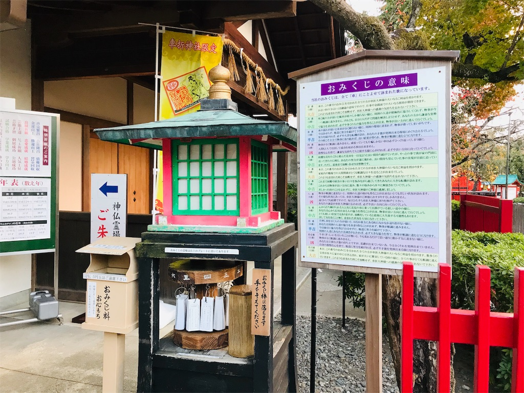 f:id:fujinosakura:20181130005414j:image