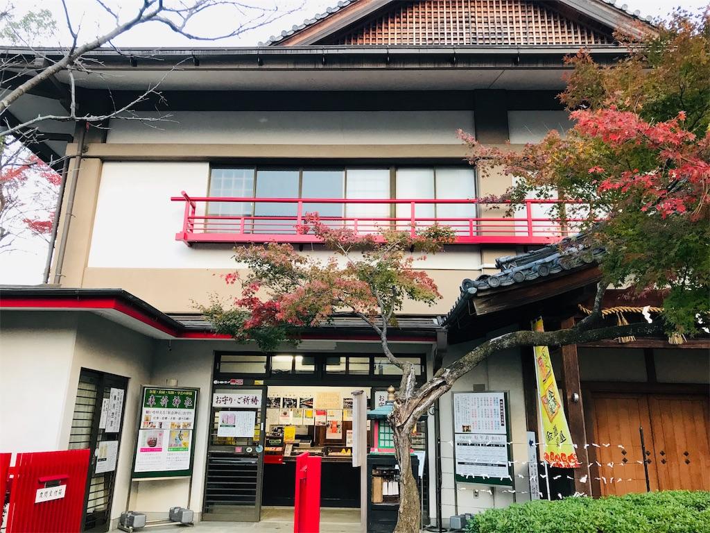f:id:fujinosakura:20181130005509j:image