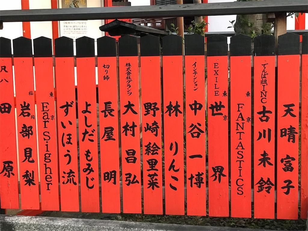 f:id:fujinosakura:20181202192633j:image