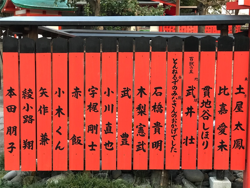 f:id:fujinosakura:20181202192637j:image