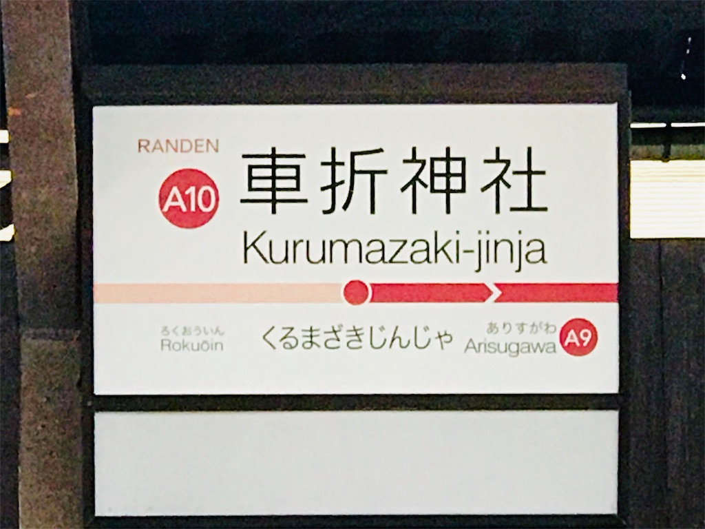 f:id:fujinosakura:20181203001321j:image