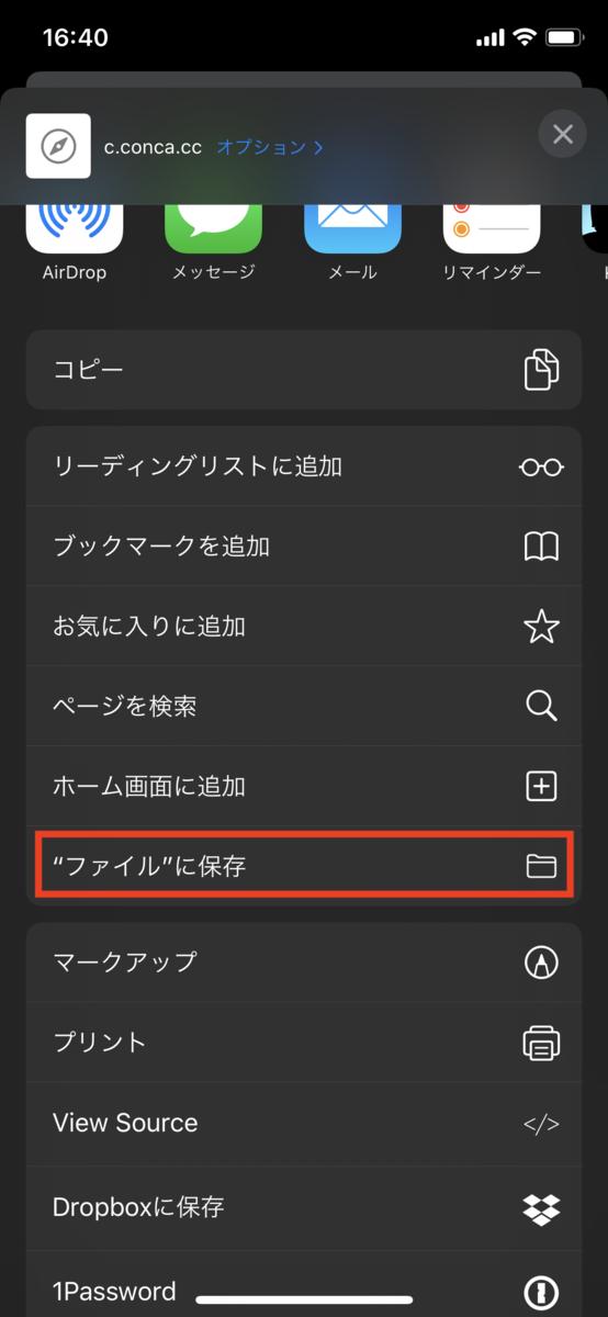 """""""ファイル""""に保存をタップ"""