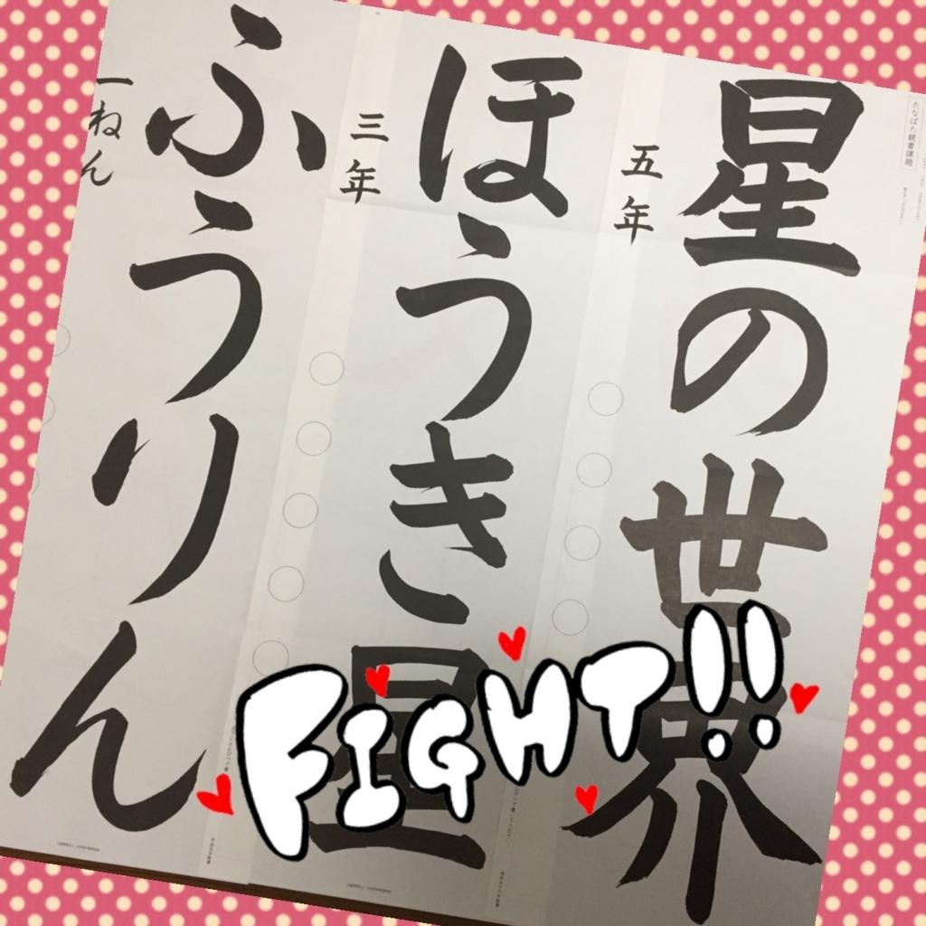 f:id:fujioi515:20170617163504j:plain