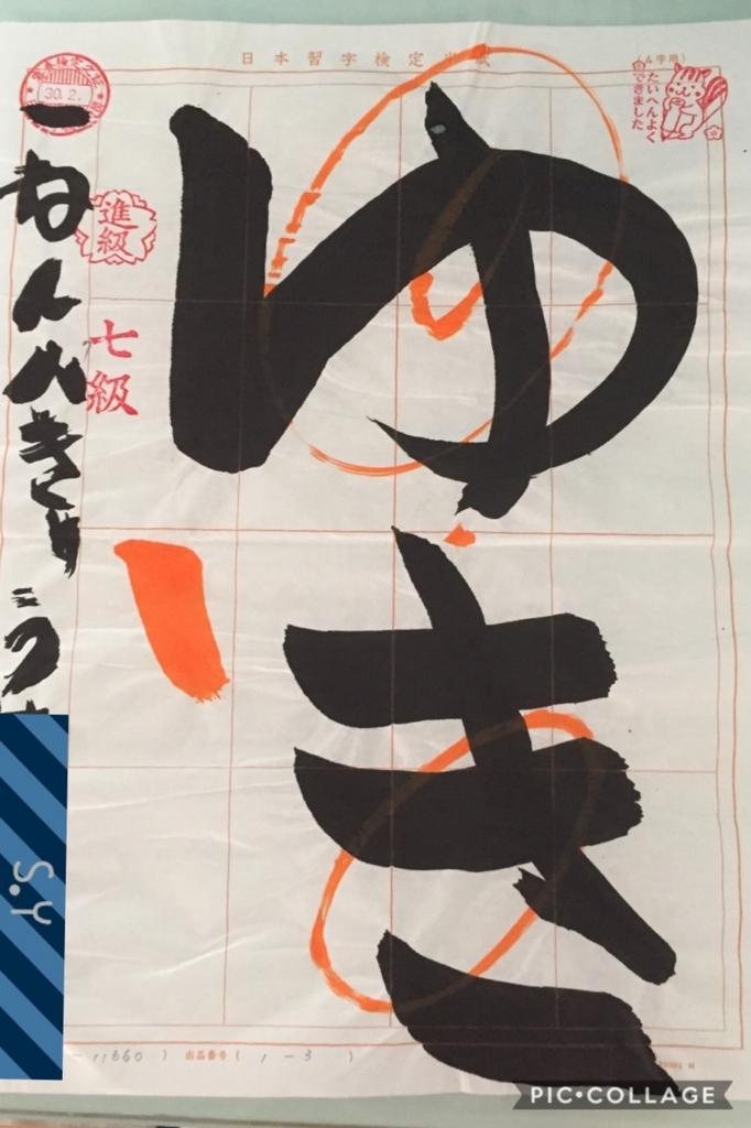 f:id:fujioi515:20180215153208j:plain