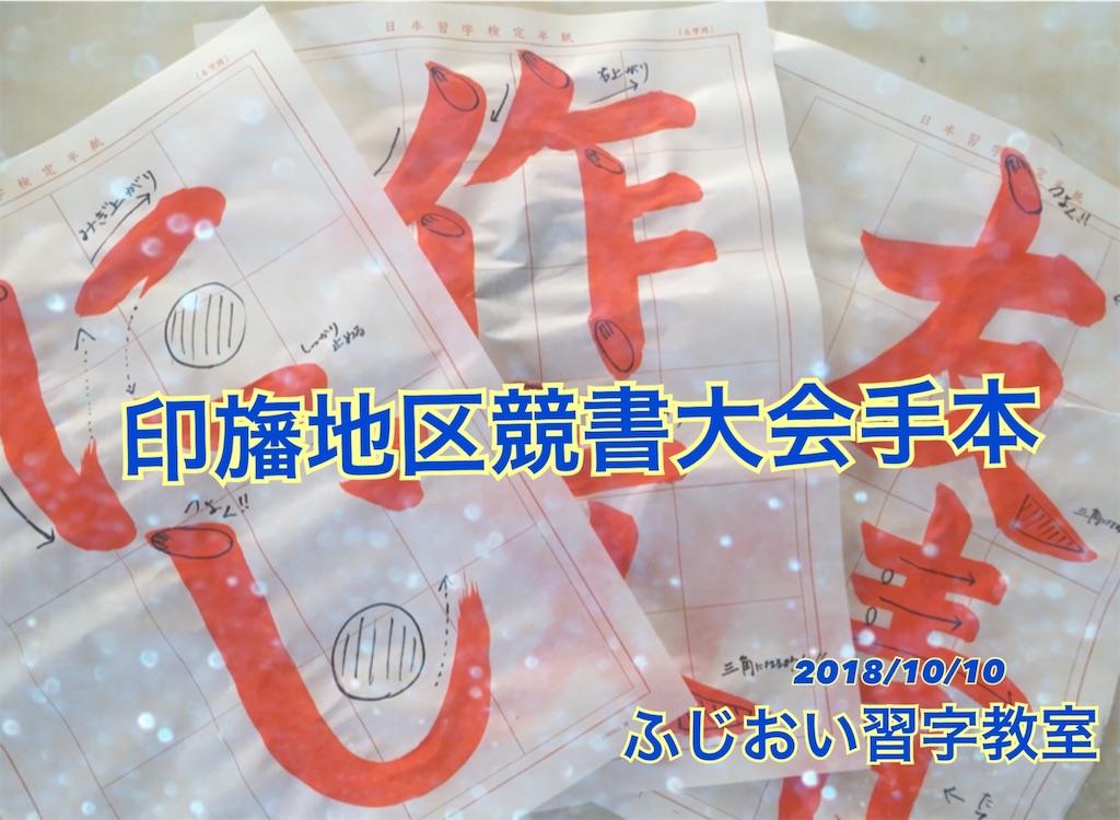f:id:fujioi515:20181011121656j:image