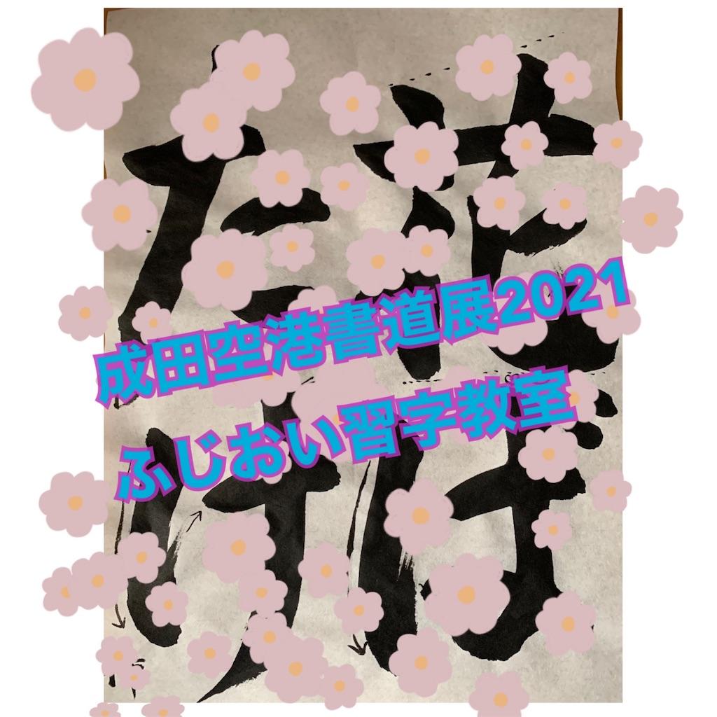 f:id:fujioi515:20210512082423j:image
