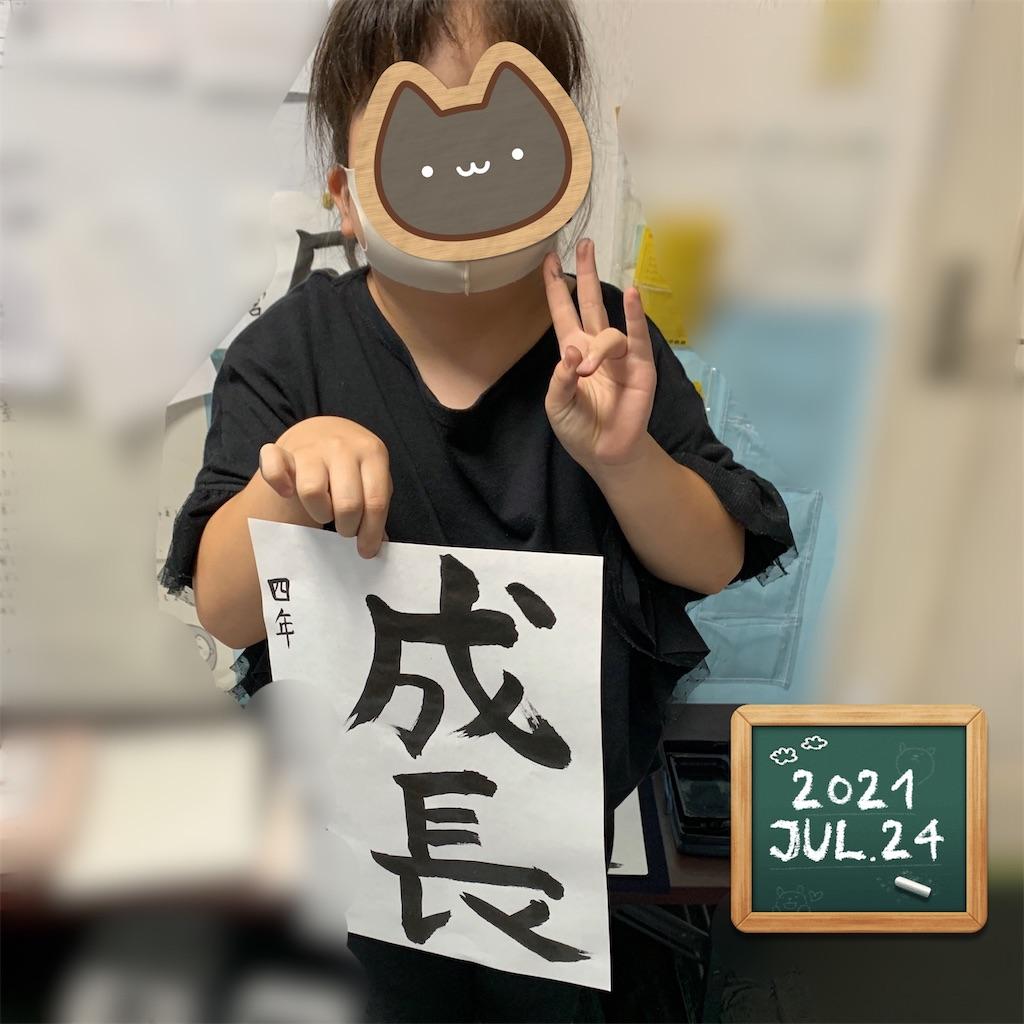 f:id:fujioi515:20210725081220j:image