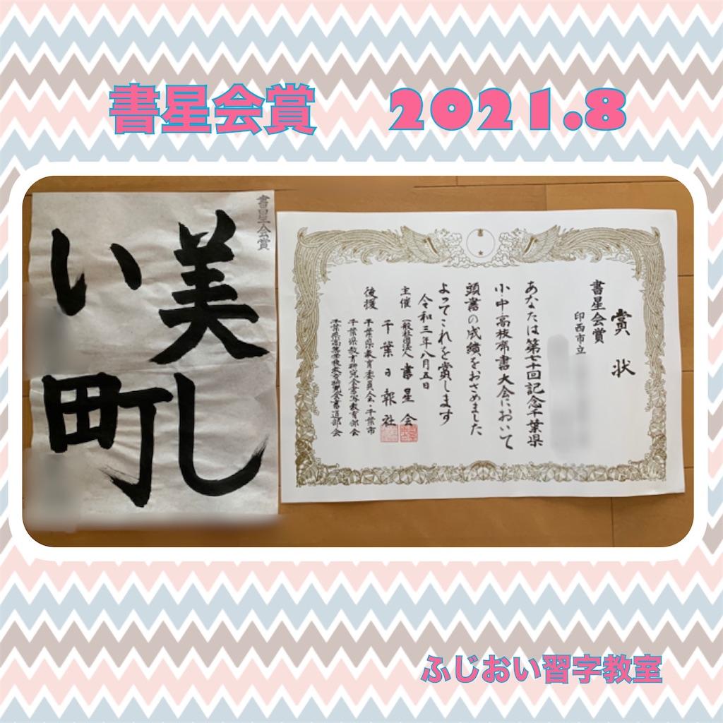 f:id:fujioi515:20210910094232j:image