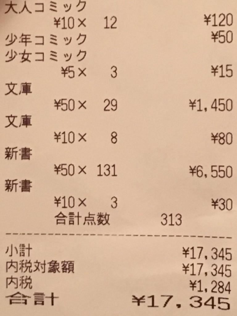 f:id:fujipon:20160905032438j:plain