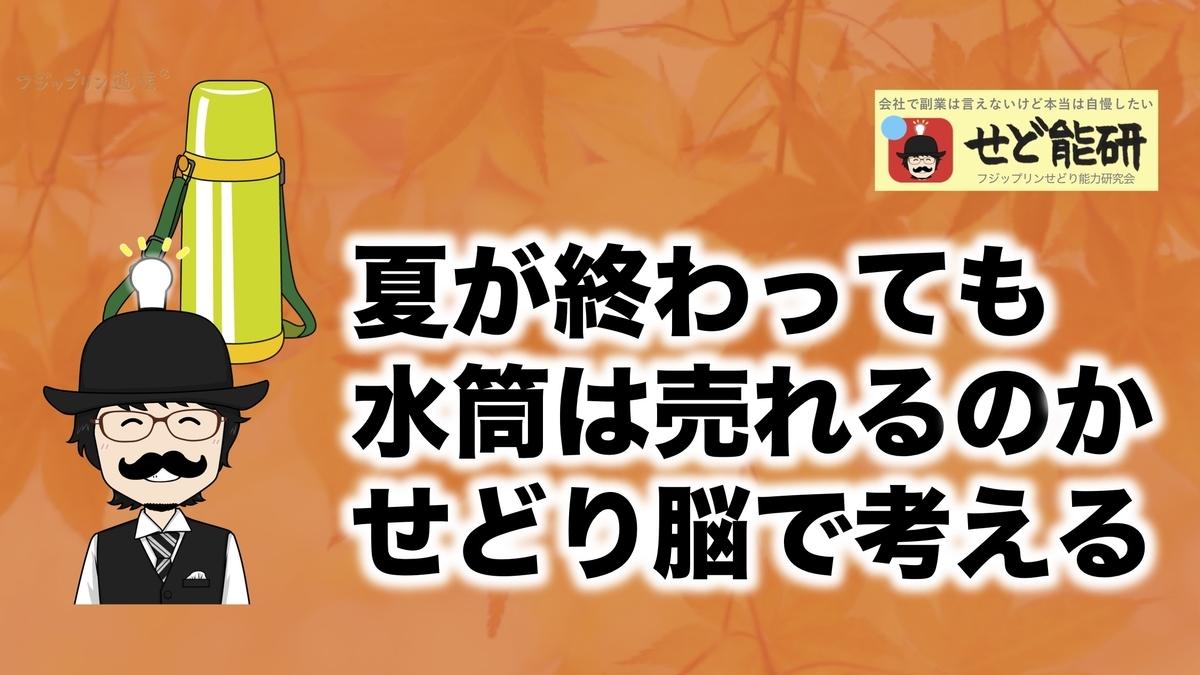 f:id:fujippulin:20191015144636j:plain