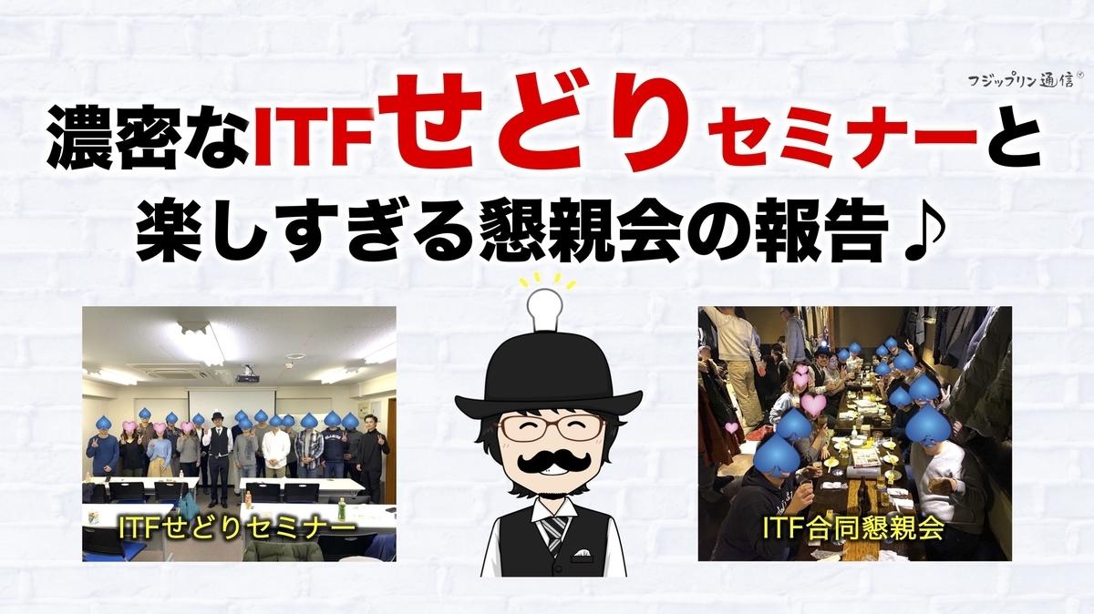 f:id:fujippulin:20191203135819j:plain